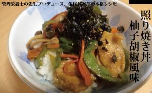 照り焼き丼柚子胡椒風味加工
