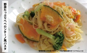 野菜たっぷりペペロンチーノ風パスタ加工