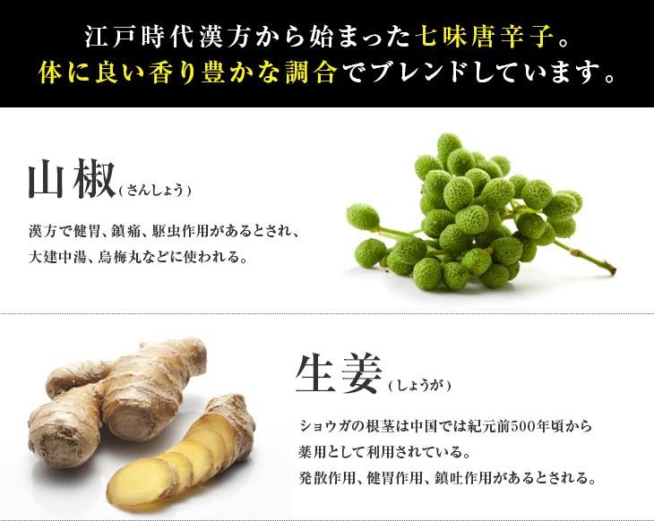 shichimi02