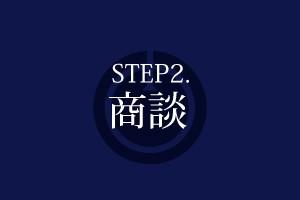 STEP商談jpg