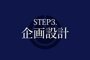 STEP企画設計
