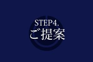 STEPご提案