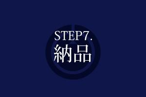 STEP納品